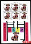 【促销疯抢】2006-1 丙戌年 三轮生肖狗 小版张 三轮狗小版 邮票