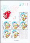 2011-1 第三轮生肖邮票兔小版张 邮票 集邮 收藏