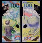 2018年俄罗斯世界杯100面值塑料钞(单枚)
