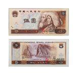 4-9 第四版人民币1980版伍圆