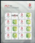 GXH726 挑战极限--第29届奥林匹克运动会运动项目个性化小版(5版一套)