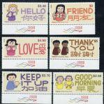 HK1895中国香港 2018年《共融沟通》点字邮票 飞龙 边角