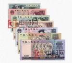 WGZB2889-A 第四版人民币9枚小全套(尾四同)(CHINA 亚洲)