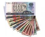 WGZB2889-B 第四版人民币14枚大全套(CHINA 亚洲)
