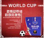 预售!!! 2018年俄罗斯世界杯邮币珍藏册