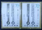 T71(8-7)中国古代钱币(第二组)邮票晋化刀双联