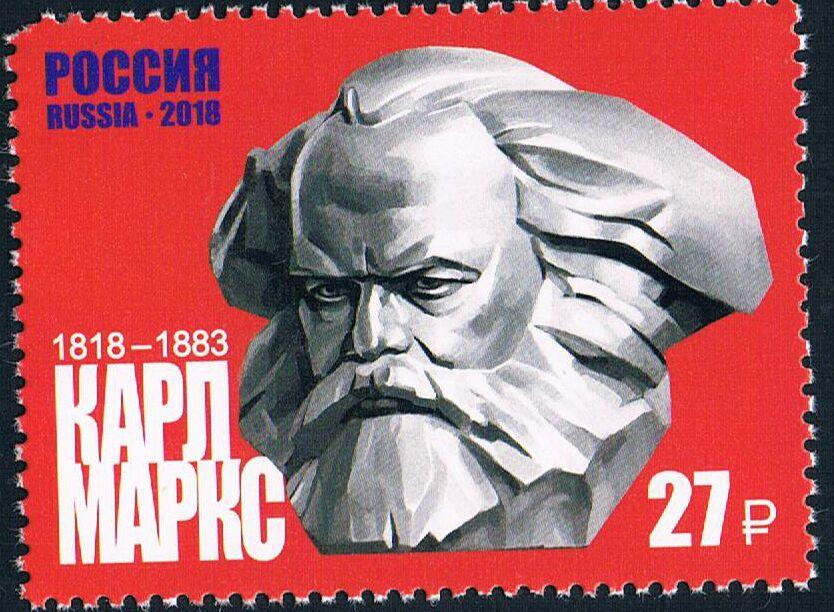 俄罗斯2018马克思诞辰200年雕塑1全新外国邮票(大图展示)