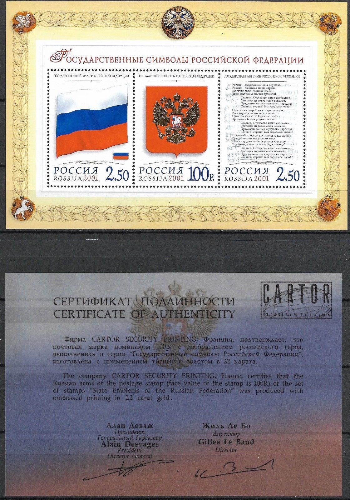 俄罗斯2001年国家象征—国旗/国歌/国徽金箔邮票小全张(带证书)(大图