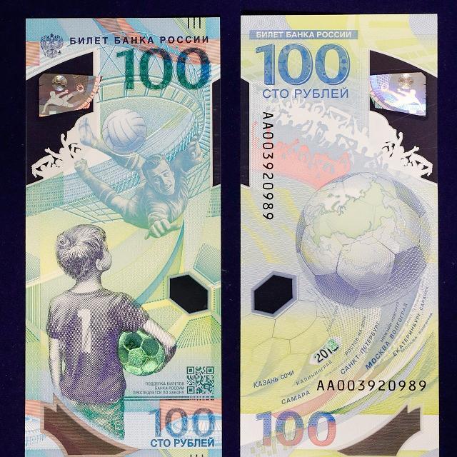 2018俄罗斯世界杯纪念钞(大图展示)