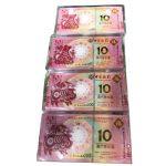 WGZB2898-F 中国澳门10元对钞狗猪生肖贺岁快播电影网钞连号尾四同整刀400张(MACAO 亚洲)