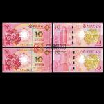 WGZB2898-B 2019年中国澳门10元对钞猪年生肖快播电影网钞(2枚尾四同)(MACAO 亚洲)