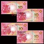 WGZB2898-A 中国澳门10元狗猪生肖快播电影网钞中银、大西洋(4枚尾四同)(MACAO 亚洲)