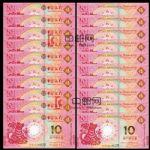 WGZB2898-D 2018年中国澳门10元对钞生肖狗贺岁快播电影网钞十连号20张(MACAO 亚洲)