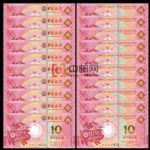 WGZB2898-E 2019年中国澳门10元对钞生肖猪贺岁纪念钞十连号20张(MACAO 亚洲)