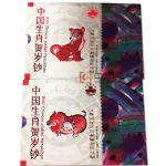 WGZB2898-G 中国澳门10元狗猪生肖快播电影网钞中银、大西洋对钞折子(4枚尾四同)(MACAO 亚洲)