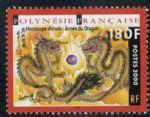DYZ451波利尼西��2000年 ��年生肖  �]票1全