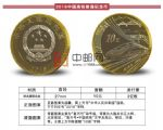 2018年中国高铁10元普通纪念币(整卷20枚)