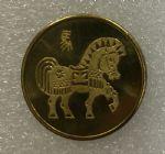 JNZ-288 1990年生肖马纪念章(北京市邮票公司)