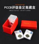 RD228 PCCB��疏b定盒集藏盒(十枚�b/�t色) 804216