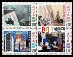 AM3045澳门 2018 澳门日报创刊60周年 邮票