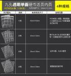 RD233-D 明泰PCCB标准9孔42格硬币内页830010B