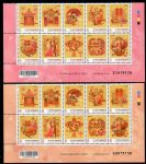 中国台湾常147 祝福�]票(�m2)