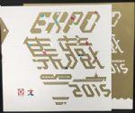 2015-5(第二届)中国国际集藏文化博览会挥扇仕女图丝绸小型张册