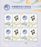 SL210  中国国际进口博览会(丝绸)小版票(2018年)