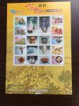 TWXB84 台湾故宫 古物 个性化 十全十美邮折 小版