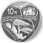 2018年北京国际钱币博览会银质纪念币