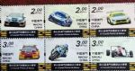 AM3059澳门2018年邮票 第65届澳门格兰披治大赛车 六连票