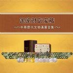 《国家财富宝藏》古钱币收藏册历代文物通宝铜钱全集共108枚