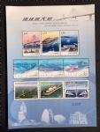 澳门发行 港珠澳大桥邮票小版张 三地联发