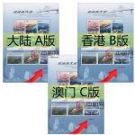 大陆 香港 澳门 三地联发港珠澳大桥邮票小版张 3版合售 分别为A/B/C版