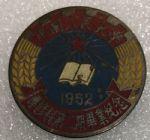 JNZ-302 中国人民大学专修科第二期毕业纪念章(1952年)