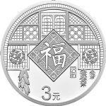 2019年3元贺岁银质纪念币(10枚桶装)