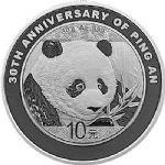 2019年中国平安集团成立30周年熊猫加字30克圆形银质纪念币