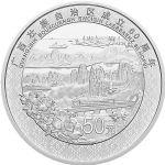2018年广西壮族自治区成立60周年150克圆形银质纪念币