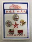 JNZ-310 2008年北京奥运会纪念章套装
