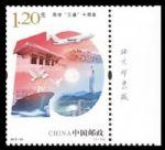 """2018-33 两岸""""三通""""十周年(厂铭)"""