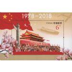 2018-34M 改革开放四十周年(小型张)