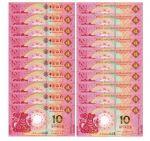 中国澳门2018年狗年生肖贺岁纪念钞一对10连号(尾四同号)