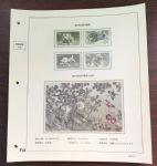 RC186-F 菲勒高档2018香港邮票全套定位页(14页)