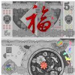 中国金币总公司 2019年迎春贺岁纪念银钞(5克)