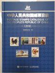 中华人民共和国邮票目录(2018版)