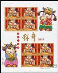 豹子号(83765888):SL162 拜年一小版票(2015年)