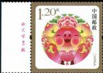 2019-贺年专用邮票《贺新禧、福寿圆满》(1枚一套)(厂铭)