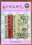 苏州邮史研究(2017年12月 总第六期)