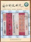 苏州邮史研究(2016年12月 总第五期)
