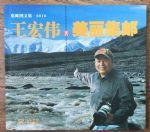 《美丽集邮》集邮图文集 2010
